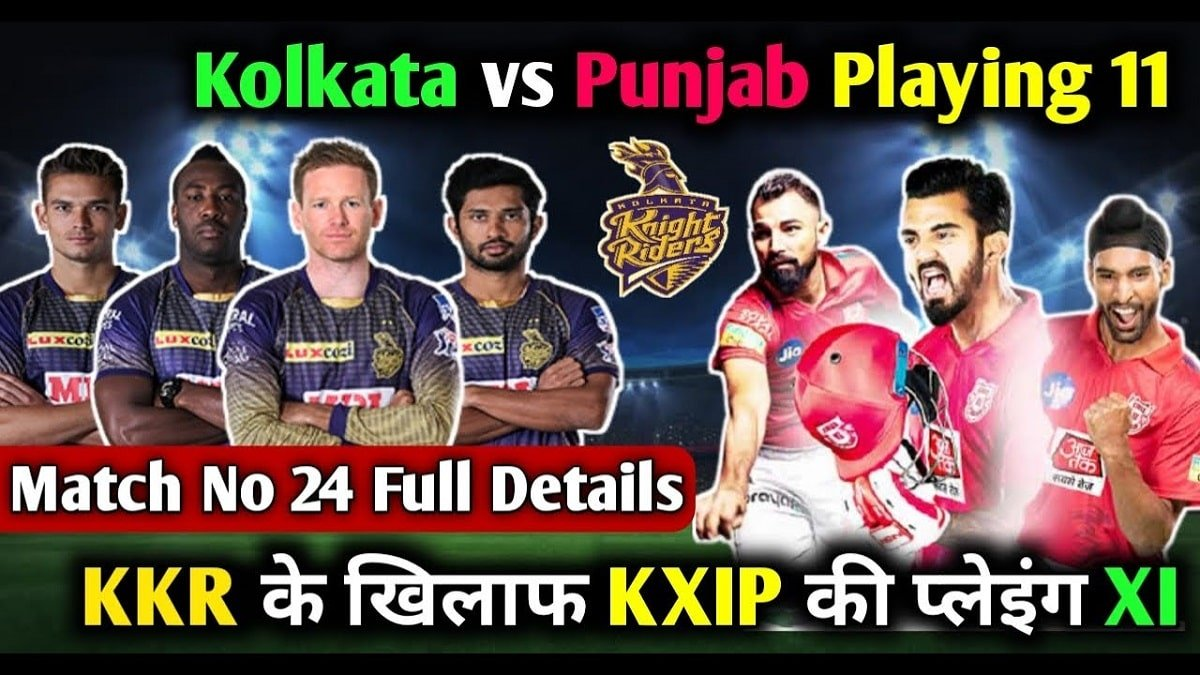 KKR vs KXIP IPL 2020 Playing 11: Match Venue, Prediction, Players List and Live Streaming details